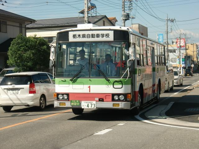 自動車 学校 県 栃木