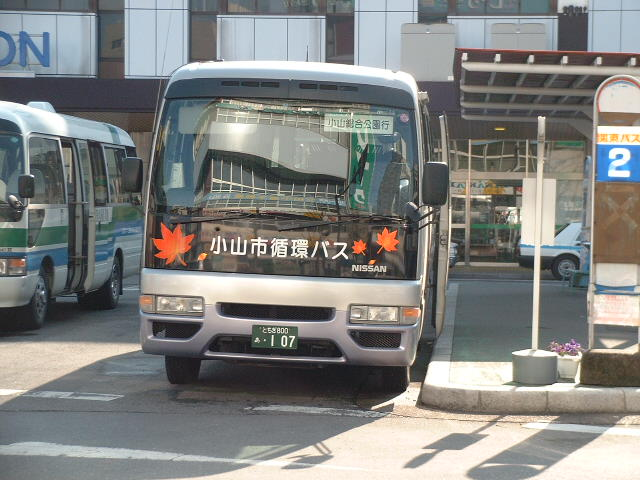 小山の公営バス